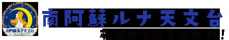 南阿蘇ルナ天文台〜震災から立上がれ!〜